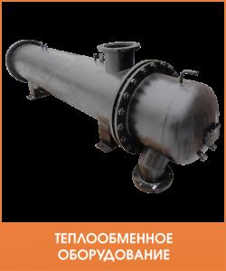 Теплообменное оборудование