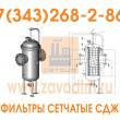 Фильтр СДЖ 80-6,3-2-3