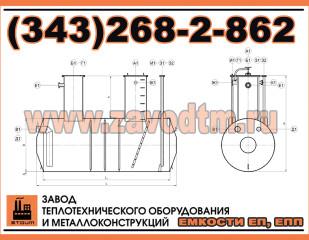 Емкость ЕП 63-3000-1000-1 чертеж