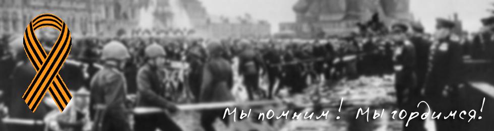 С днем победы - Новосибирск!