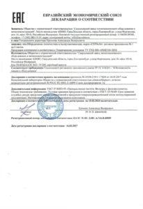 Циклоны очистки воздуха - декларация ТР ТС