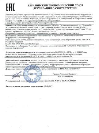 Грязевики ТС565, ТС566, ТС567, ТС568, ТС569 - декларация соответствия