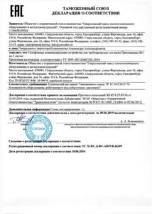 Сильфонный компенсатор - Декларация ТР ТС