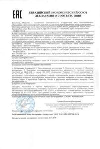 Сальниковый компенсатор магистрального трубопровода - декларация соответствия ТР ТС 032
