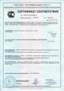 Линзовый компенсатор ПГВУ, ОСТ - сертификат соответствия