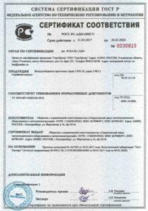 Проточные воздухосборники - сертификат ГОСТ Р