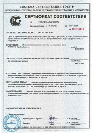 Элеваторы 40с10бк, элеваторные узлы - сертификат соответствия ГОСТ Р