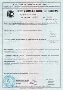Рукава высокого давления нержавеющие - сертификат качества