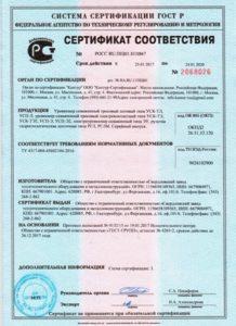 Уровнемер УСК, УСП, ЭУ - сертификат соответствия качества